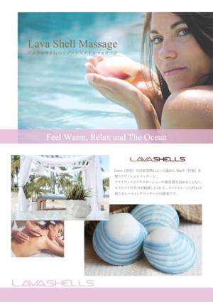 Lava Shell JAPAN