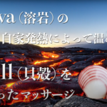 Lava Shell ラバシェルプロモーション動画